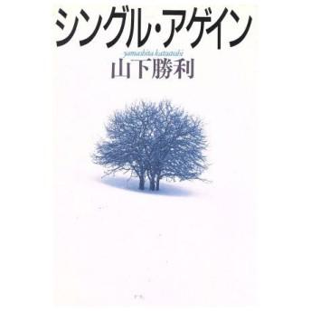 シングル・アゲイン/山下勝利【著】
