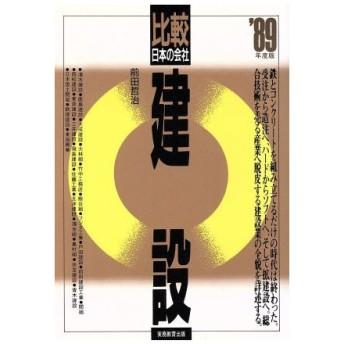 建設('89年度版) 比較 日本の会社/前田哲治【著】