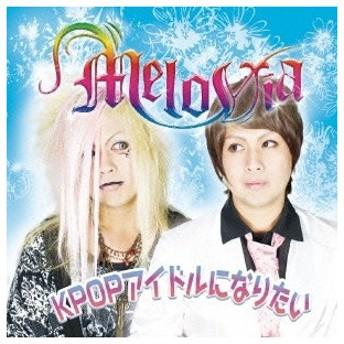 MeloVia/KPOPアイドルになりたい 【CD】
