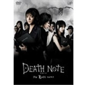 DEATH NOTE デスノート the Last name 【DVD】