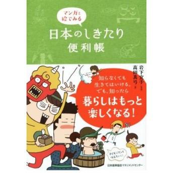 マンガと絵でみる 日本のしきたり便利帳/高田真弓(著者),岩下宣子(その他)