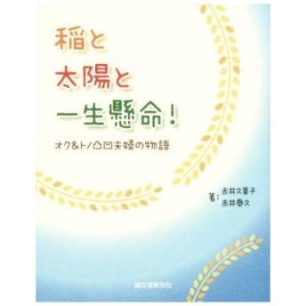稲と太陽と一生懸命! オク&トノ凸凹夫婦の物語/赤井久美子(著者),赤井奉久(著者)