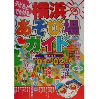 子どもとでかける 横浜あそび場ガイド('01〜'02)/子育てネット(著者)