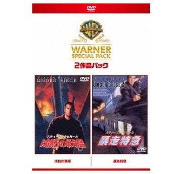 沈黙の戦艦/暴走特急 ワーナー・スペシャル・パック (初回限定) 【DVD】