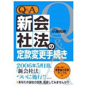 Q&A新会社法の定款変更手続き/小澤和彦