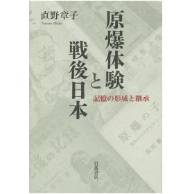 原爆体験と戦後日本 記憶の形成と継承/直野章子