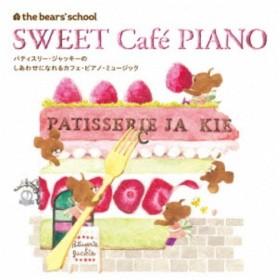 (V.A.)/くまのがっこう パティスリー・ジャッキーのしあわせになれるカフェ・ピアノ・ミュージック 【CD】