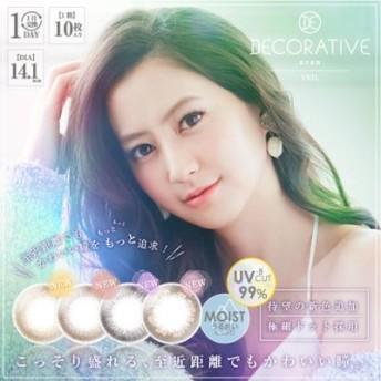 デコラティブアイズ Decorative Eyes 1day 10枚入(河北麻友子 カラコン カラーコンタクト ワンデー 1day)