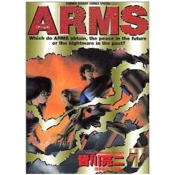 ARMS(7) サンデーCスペシャル/皆川亮二(著者)