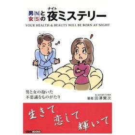 男と女の夜ミステリー your health & beauty will be born at night イルカBOOKS/田沢賢次(著者)