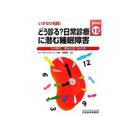 現代病としての睡眠障害/川原隆...