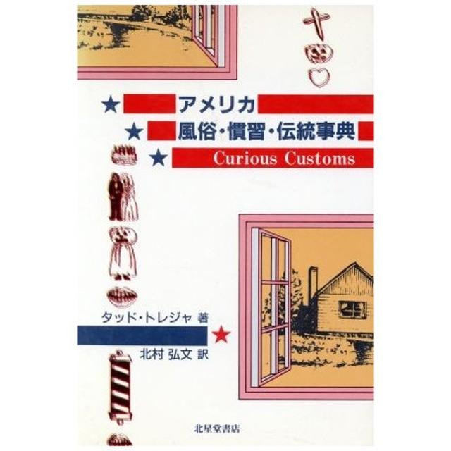 アメリカ風俗・慣習・伝統事典/タッドトレジャ【著】,北村弘文【訳】