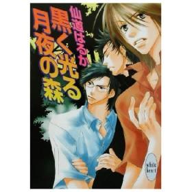 黒く光る月夜の森 講談社X文庫ホワイトハート/仙道はるか(著者)