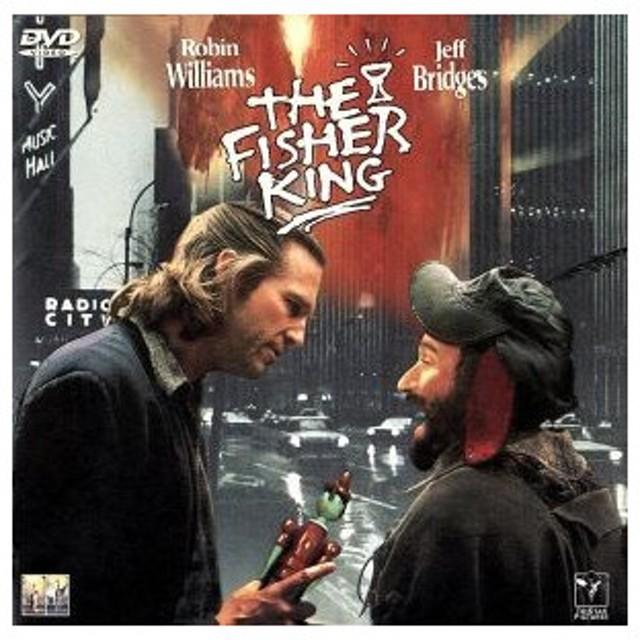 フィッシャー・キング/テリー・...