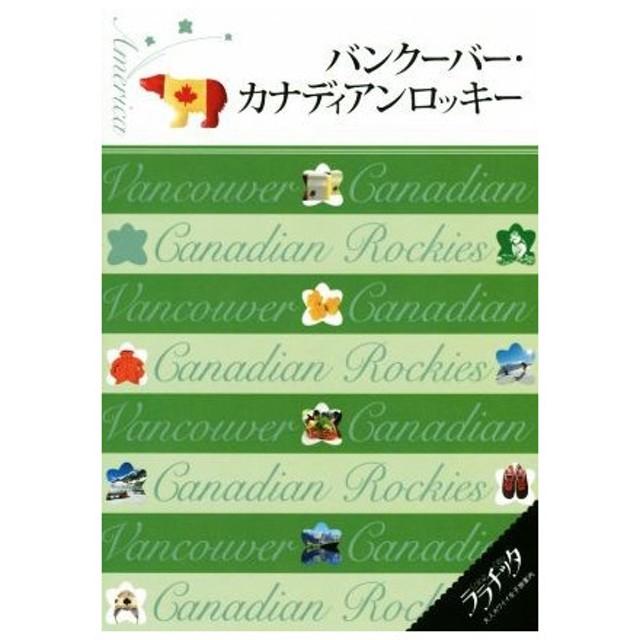 バンクーバー・カナディアンロッキー ララチッタ/JTBパブリッシング(その他)