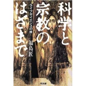 科学と宗教のはざまで ライフサイエンスの旅/福島匠【著】