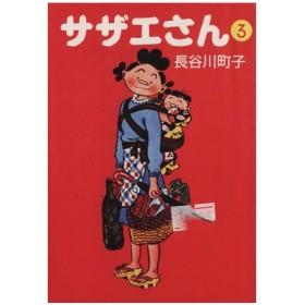 サザエさん(文庫版)(3) 朝日文庫/長谷川町子(著者)
