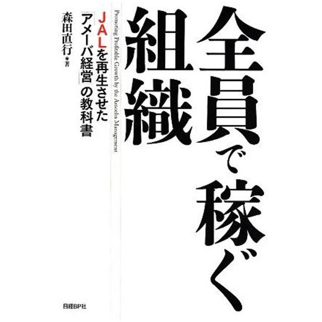 全員で稼ぐ組織 JALを再生させた「アメーバ経営」の教科書/森田直行(著者)