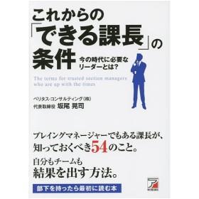 これからの「できる課長」の条件 今の時代に必要なリーダーとは?/坂尾晃司