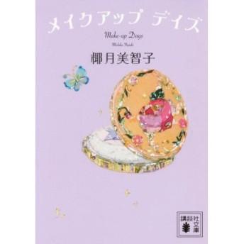 メイクアップデイズ 講談社文庫/椰月美智子(著者)