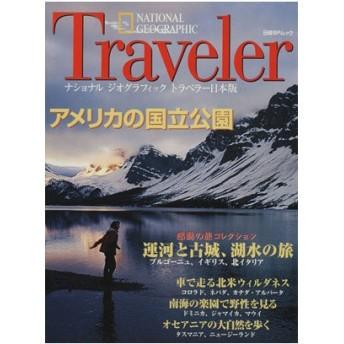 ナショナルジオグラフィック トラベラー 日本版 米国立公園めぐり 欧州の運河と古城、湖水の旅 日経BPムック/旅行・レジャー・スポーツ(その他)