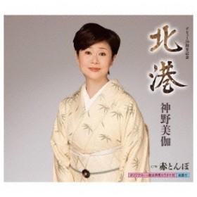 神野美伽/北港 c/w赤とんぼ 【CD】