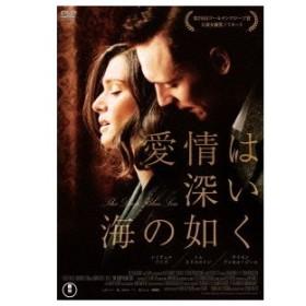 愛情は深い海の如く 【DVD】
