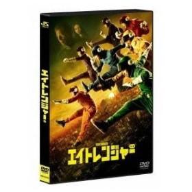 エイトレンジャー 【DVD】