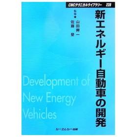 新エネルギー自動車の開発 CMCテクニカルライブラリー/山田興一,佐藤登【監修】