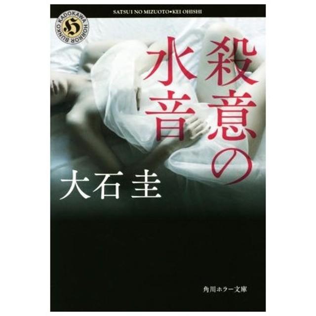 殺意の水音 角川ホラー文庫/大石圭(著者)