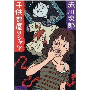 子供部屋のシャツ 文春文庫/赤川次郎【著】