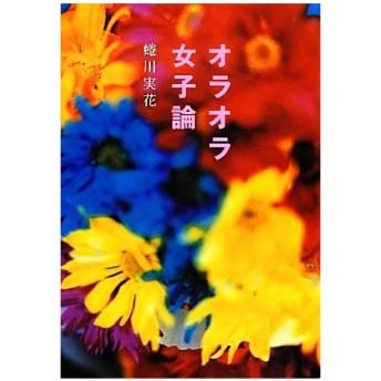 オラオラ女子論/蜷川実花【著】