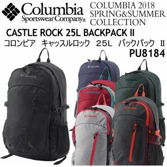 Columbia コロンビア キャッスルロック25L BackpackII PU8184