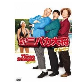 新・三バカ大将 ザ・ムービー 【DVD】
