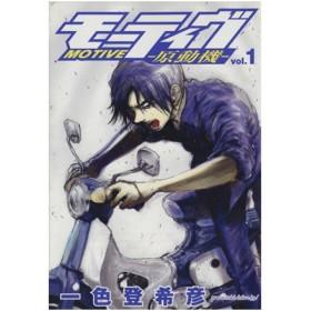 モーティヴ 原動機(1) ヤングジャンプC/一色登希彦(著者)