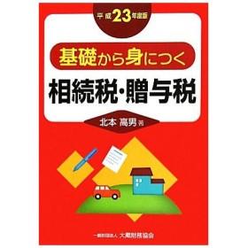 基礎から身につく相続税・贈与税(平成23年度版)/北本高男【著】