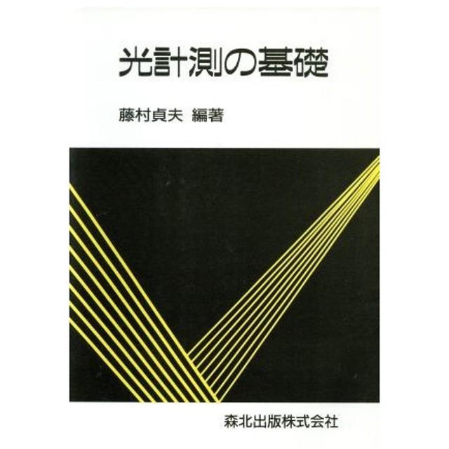 光計測の基礎/藤村貞夫【編著】...