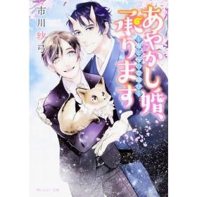 あやかし婚、承ります 鬼と桜の恋結び/市川紗弓