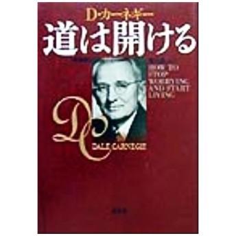 道は開ける 新装版/デール・カーネギー(著者),香山晶(訳者)