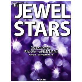 THE JEWEL STARS 新生MLM企業「モナヴィー」の現在と未来/ダイヤモンド・ビジネス企画編集部【編】