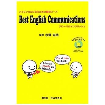 Best English Communications グローバル・イングリッシュ/水野光晴(その他)