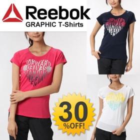半袖Tシャツ レディース/リーボック/Reebok/ダンス フィットネス エクササイズ ウェア/BR841