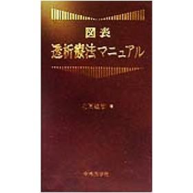 図表透析療法マニュアル/北岡建樹(著者)