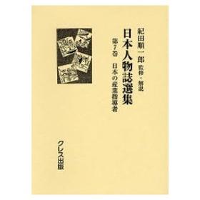 日本人物誌選集 第7巻 復刻/紀田順一郎