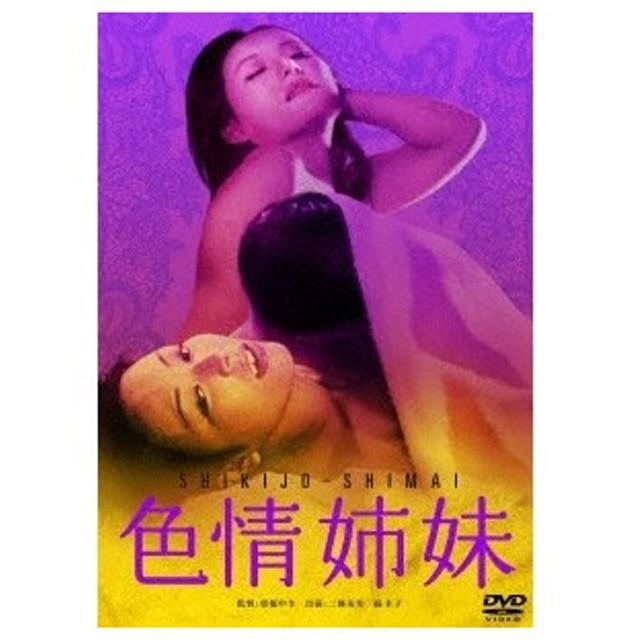 色情姉妹 【DVD】