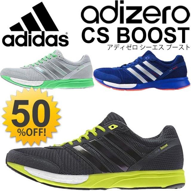 メンズ ランニングシューズ アディダス adidas/アディゼロ CS ブースト/adizero  BOOST 靴 スニーカー
