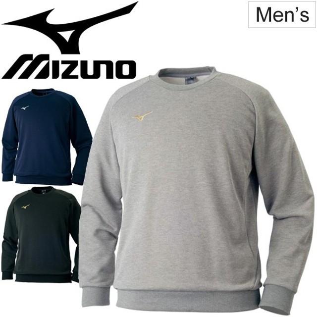 1639d33742bee3 スウェット トレーナー メンズ ミズノ mizuno スウェットシャツ スポーツウェア 男性用 トレーニング 部活 クラブ チーム /
