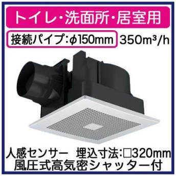 Panasonic 天井埋込形換気扇 ルーバーセットタイプ 低騒音・自動運転形(人感センサー) トイレ・洗面所、居室用 FY-32CR7V