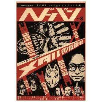ヘドバン(Vol.8) メタル復権運動! SHINKO MUSIC MOOK/芸術・芸能・エンタメ・アート(その他)