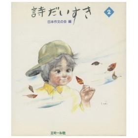 詩だいすき 2年/日本作文の会(著者)